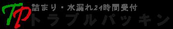詰まり・水もれなど、水回りのトラブルに24時間受付|トラブルパッキン|東京・神奈川・千葉・埼玉を中心に関東一円対応!!